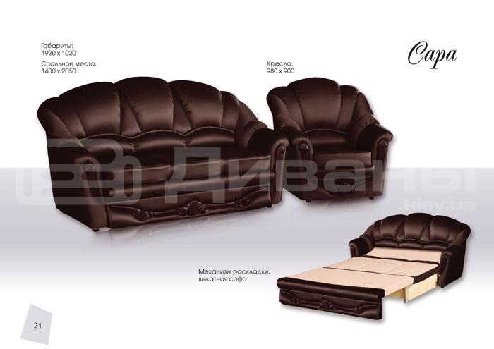 Сара - мебельная фабрика Софа. Фото №2. | Диваны для нирваны